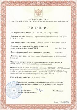 License for manufacture of equipment for nuclear power plants