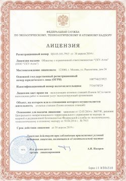 License for exploitation of nuclear power plants in part of work implementation and rendering of service to operating organization